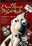 ハーヴィー・クランペット [DVD]