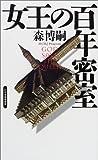 女王の百年密室 (Gentosha novels―幻冬舎推理叢書)