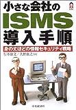小さな会社のISMS導入手順―身の丈ほどの情報セキュリティ戦略 (CK BOOKS)