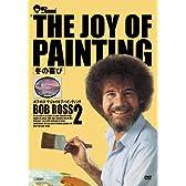 ボブ・ロス THE JOY OF PAINTING2 冬の喜び [DVD]
