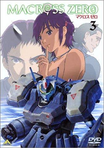 マクロス ゼロ 3 [DVD]