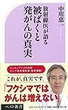 放射線医が語る被ばくと発がんの真実 (ベスト新書)