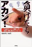 負けたらアカン!―「九州ラーメン博多っ子」社長・吉田晃のメッセージ