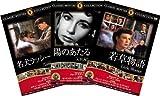 999名作映画DVD3枚パック 若草物語/陽のあたる場所/名犬ラッシー家路 【DVD】HOP-008