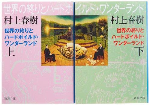 世界の終りとハードボイルド・ワンダーランド 全2巻 完結セット