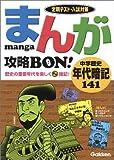 まんが攻略BON!中学歴史年代暗記141―定期テスト・入試対策 (まんが攻略BON! 9)