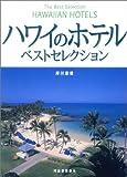 ハワイのホテル・ベストセレクション