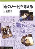 「心のノート」を考える (岩波ブックレット (No.595))