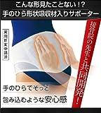 整骨院の先生と共同開発!手のひら形状・腰サポートベルト『手のひらそっと・腰サポートベルト』 (L~LL(80~105cm))