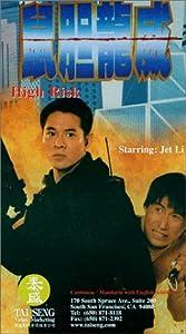 High Risk [VHS]