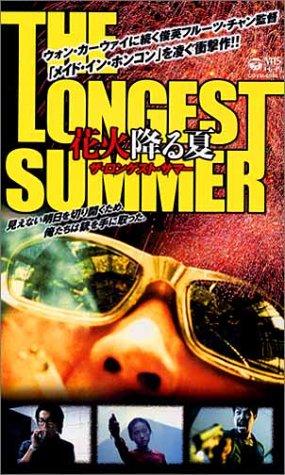 花火降る夏【字幕版】 [VHS]