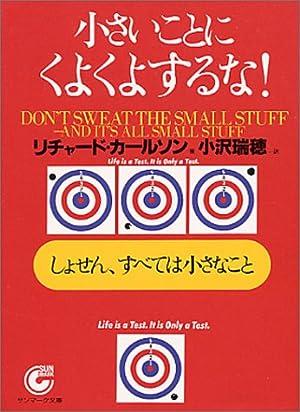 小さいことにくよくよするな!―しょせん、すべては小さなこと (サンマーク文庫)