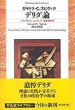デリダ論―『グラマトロジーについて』英訳版序文 (平凡社ライブラリー (524))