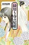 縁切り寺の尼姫~豊臣秀頼の娘~ (プリンセスコミックス)