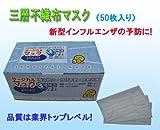 不織布3層サージカルマスク・50枚【ホワイト】【標準・レギュラー】