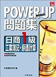 パワーアップ問題集 日商1級工業簿記・原価計算