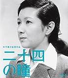 木下惠介生誕100年 「二十四の瞳」 [Blu-ray]