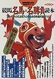 競馬名馬&名勝負読本—ファンのファンによるファンのための年度代表馬'95