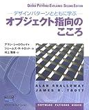 ������݂ƂƂ��Ɋw�Ե�ު�Ďw��̂����� (Software patterns series)