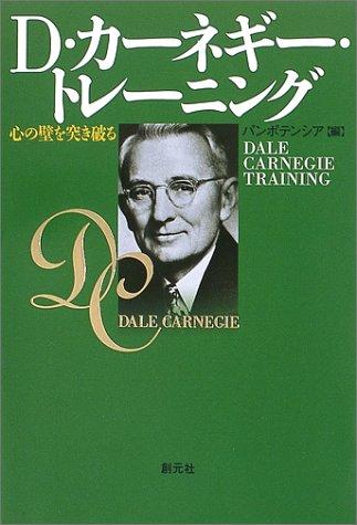 D・カーネギー・トレーニング