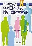 データブック NHK日本人の性行動・性意識