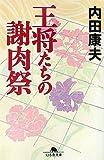 王将たちの謝肉祭 (幻冬舎文庫)