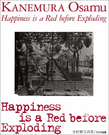 Happiness is a Red before Exploding―金村修写真集 (ワイズ出版写真叢書)