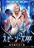 スピーシーズXXX 寄生獣の甘い罠 [DVD]