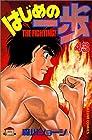 はじめの一歩 第43巻 1998年06月15日発売