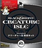ブラック&ホワイト クリーチャー島 拡張キット