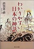 わかりやすい日本の神話 (中公文庫)