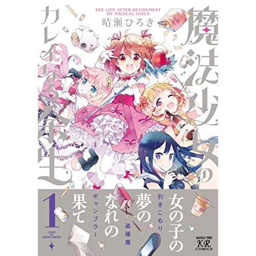 魔法少女のカレイなる余生 (1) (まんがタイムKRコミックス)