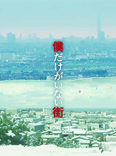 【早期予約特典あり】僕だけがいない街 プレミアムBOX ミニクリアファイル付き [Blu-ray]