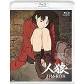 人狼 JIN-ROH (廉価版) [Blu-ray]