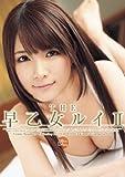 THE早乙女ルイ II ハヤブサ [DVD][アダルト]