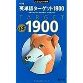 英単語ターゲット1900―大学入試出る順 4訂版 (大学JUKEN新書)