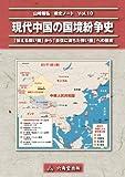 現代中国の国境紛争史 (山崎雅弘 戦史ノート)