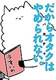 【Amazon.co.jp限定】だからオタクはやめられない。 限定ステッカー付き