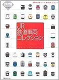 JR鉄道車両コレクション―新幹線・特急・リゾート・普通列車コンプリート (トラベルムック 鉄道ダイヤ情報PREMIUM)