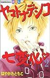 ヤマトナデシコ七変化〓 (2) (講談社コミックスフレンドB (1228巻))