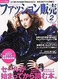ファッション販売 2011年 02月号 [雑誌]