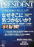 PRESIDENT (プレジデント) 2013年 11/4号 [雑誌]
