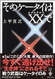 宝島社文庫「そのケータイはXX(エクスクロス)で」