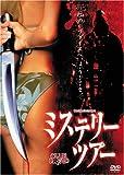 ミステリー・ツアー [DVD]