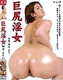 TRZ-02 巨尻淫女 細川まり [DVD]