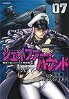 シェイファー・ハウンド 7 (ジェッツコミックス)