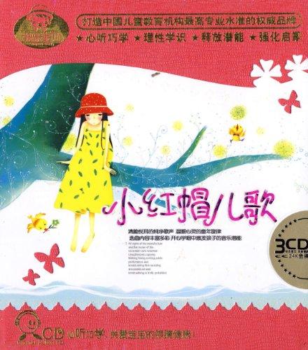 小红帽儿歌 3CD