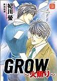 GROW~火照り~ (シャレード文庫)