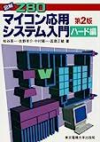 図解Z80 マイコン応用システム入門 ハード編