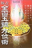 秘占「金函玉鏡」方位術—強運をつかみ、願いをかなえる幻の秘術! (エルブックスシリーズ)